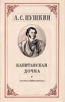 пушкин - капитанская дочка