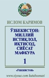 islom_karimov_asarlar_1-jild_ziyouz_com