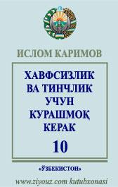 islom_karimov_asarlar_10-jild_ziyouz_com