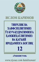 islom_karimov_asarlar_12-jild_ziyouz_com