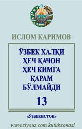 islom_karimov_asarlar_13-jild_ziyouz_com