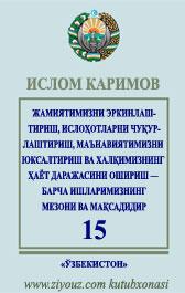 islom_karimov_asarlar_15-jild_ziyouz_com