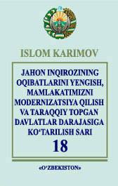 islom_karimov_asarlar_18-jild