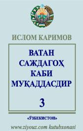 islom_karimov_asarlar_3-jild_ziyouz_com