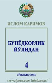islom_karimov_asarlar_4-jild_ziyouz_com