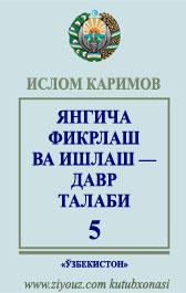 islom_karimov_asarlar_5-jild_ziyouz_com
