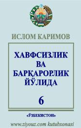 islom_karimov_asarlar_6-jild_ziyouz_com