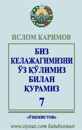 islom_karimov_asarlar_7-jild_ziyouz_com
