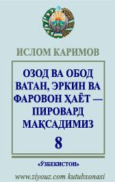 islom_karimov_asarlar_8-jild_ziyouz_com