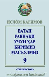 islom_karimov_asarlar_9-jild_ziyouz_com