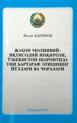 jahon-moliyaviy-inqirozi
