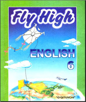 fly hight - 6