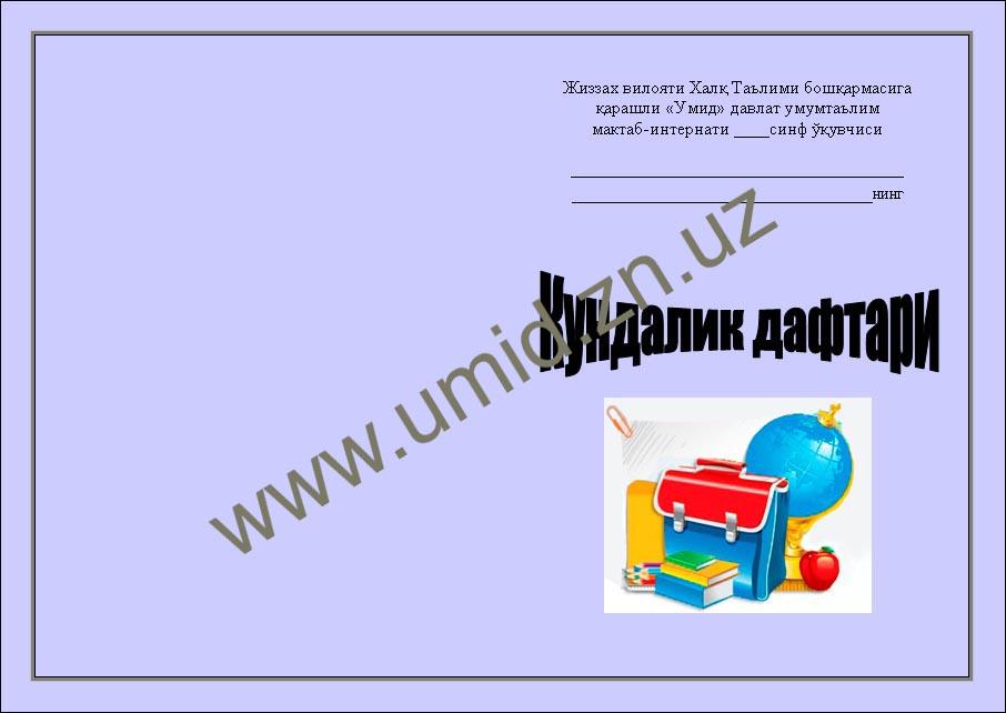 кундалик-2