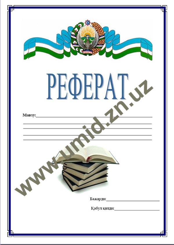 Титульные листы Школа интернат Умид  Реферат учун Для реферата
