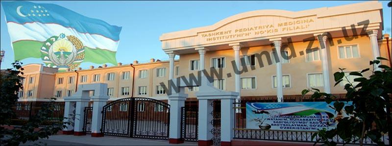 Тошкент педиатрия медицина институти Нукус филиали