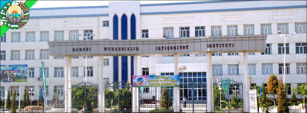 Карши Мухандислик-Иктисодиёт институти
