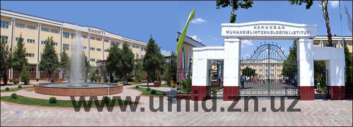 Наманган мухандислик-технология институти