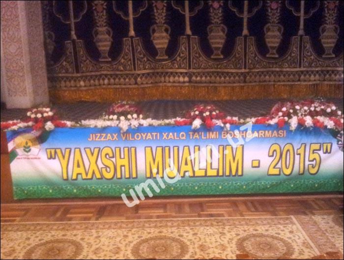 «Энг яхши муаллим-2015» тадбири