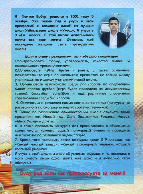Хаитов Бобур