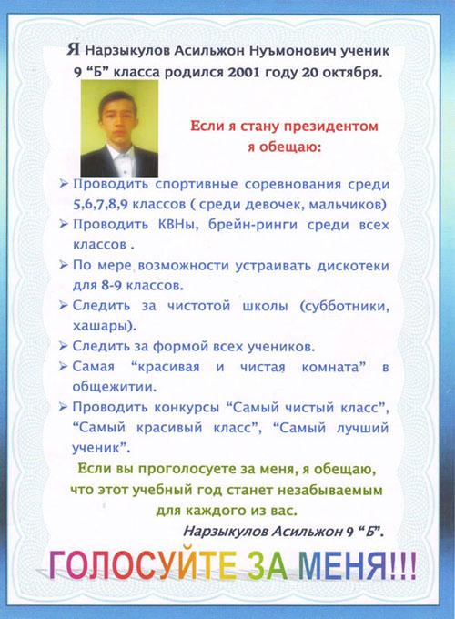Нарзикулов Асил